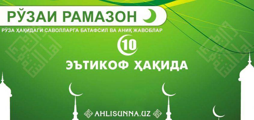 010. Ruzai Ramazon (Etikof haqida)