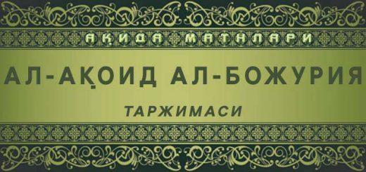 Al-aqoid al Bojuriyya
