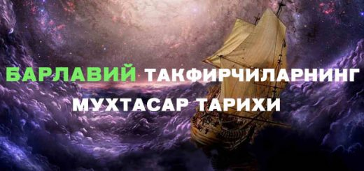 Barlaviy takfirchilarning muxtasar tarixi
