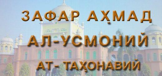 zafar-ahmad-al-usmoniy-at-tahonaviy