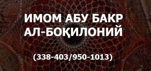 imom_boqiloniy