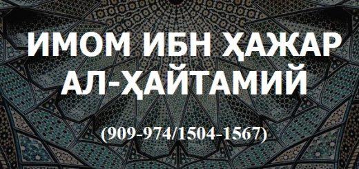 imom_haytamiy