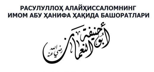 imom_abu_hanifa_rahimahulloh_bashorat