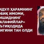 Masjidul_Haramning_sobiq_imoming_etirofi