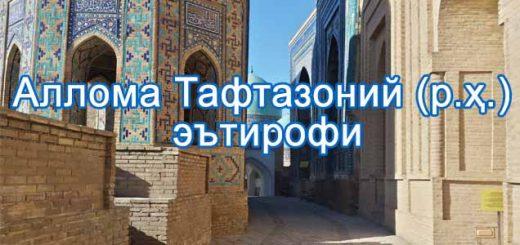 Alloma Saduddin at-taftazoniy