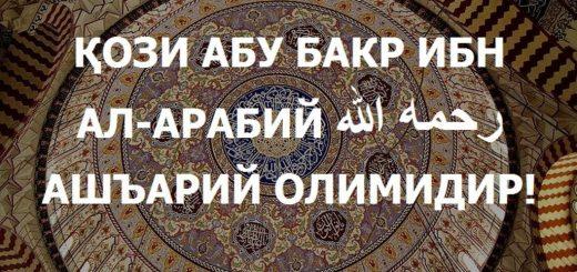 qozi-ibn_arabiy_ashariy-olimidir