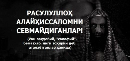 Rasululloh_alayhissalomni_sevmaydiganlar!