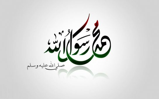 2016-Prophet-Muhammad-Name-HD-Wallpapers