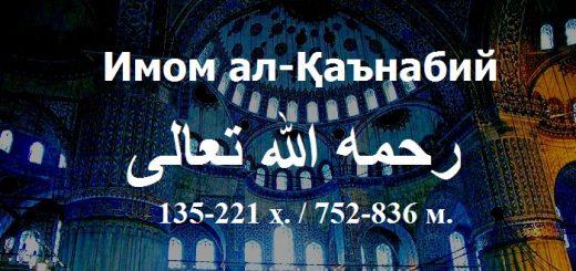 Imom_Qanabiy