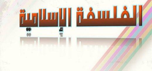 تعريف_الفلسفة_الإسلامية