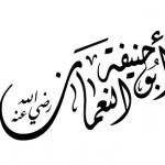 440px-أبو_حنيفة_النعمان
