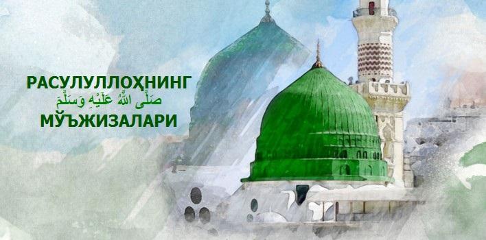 Rasululloh alayhissolatu vassalomning mo`jizalari