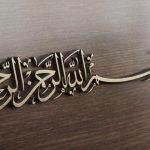 تفسير-حلم-بسم-الله-الرحمن-الرحيم-825x510