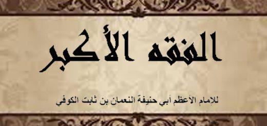 Al-Fiqh-Al-Akbar tarjimasi