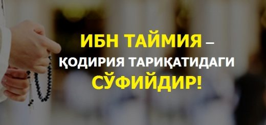 ibn_taymiya_qodiriya_tariqatidagi_sofiydir