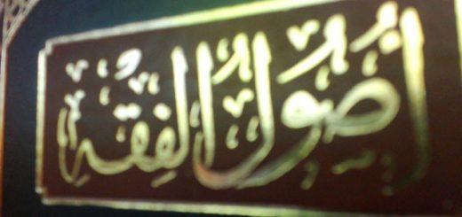 usul-al-fiqhda-ishlatiladigan-istilohlar