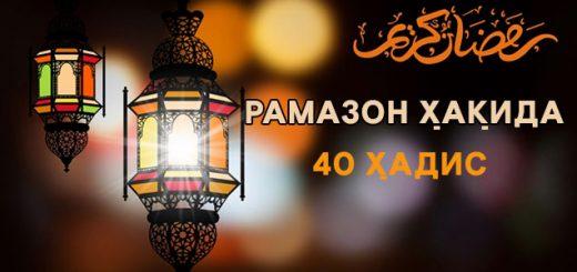 Ramazon haqida 40 hadis