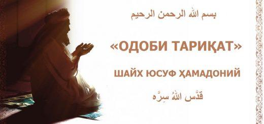 odobi_tariqat